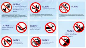 Ryska inrikesministeriets varningar mot att ta selfier i farliga situationer.