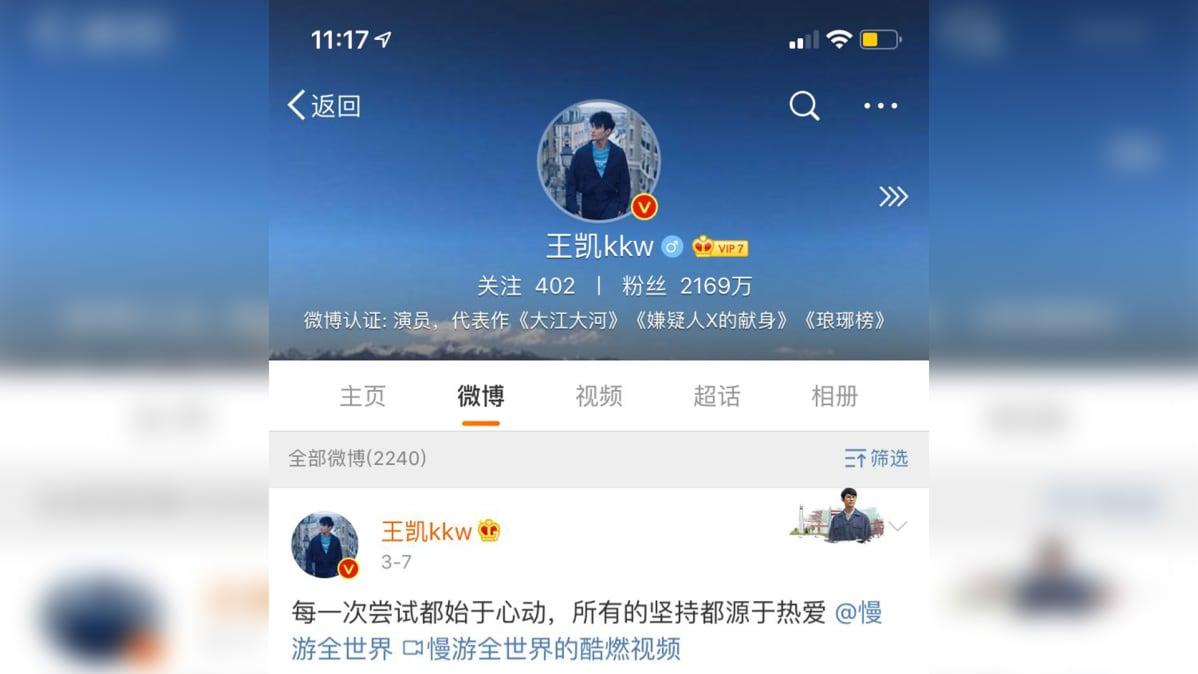 Kuvakaappaus liinalaisen somevaikuttajan Mr Wang Kain sometilistä.