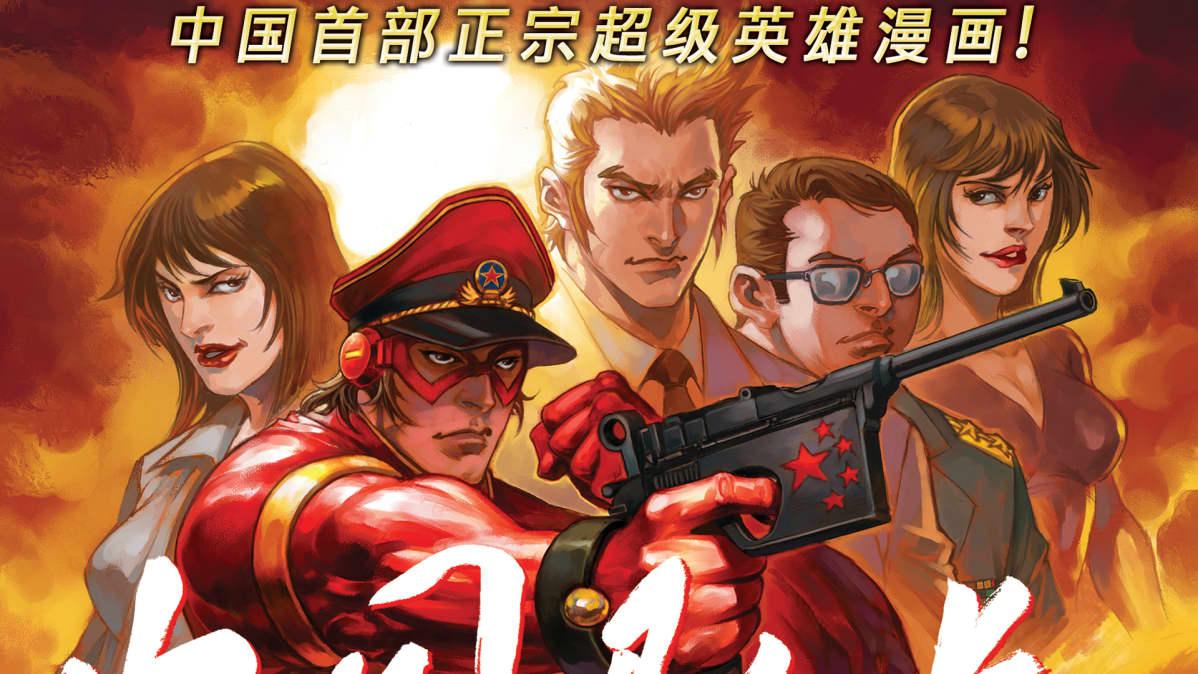 Kapteeni Kiina-sarjakuvaa.