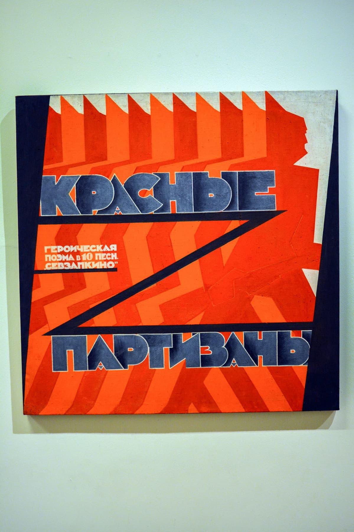 Dekoratiivinen Instituutti, Punaiset partisaanit Mihail Veksler, Venäläisen taiteen museo
