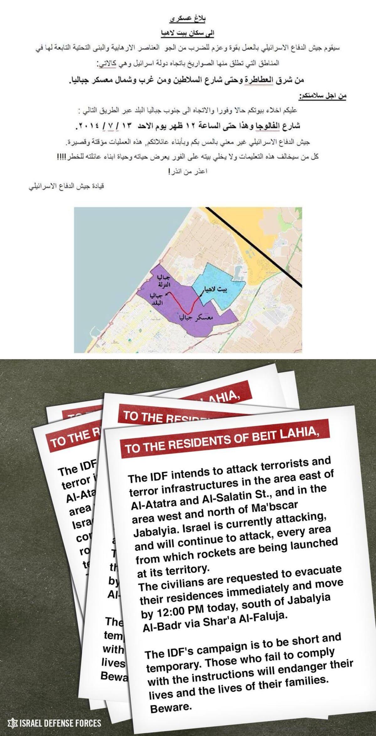 Kuvakaappaus ja yhdistelmägrafiikka Israelin Gazaan tiputtamista lentolehtisistä 13. heinäkuuta 2014. KLIKKAA SUUREMMAKSI