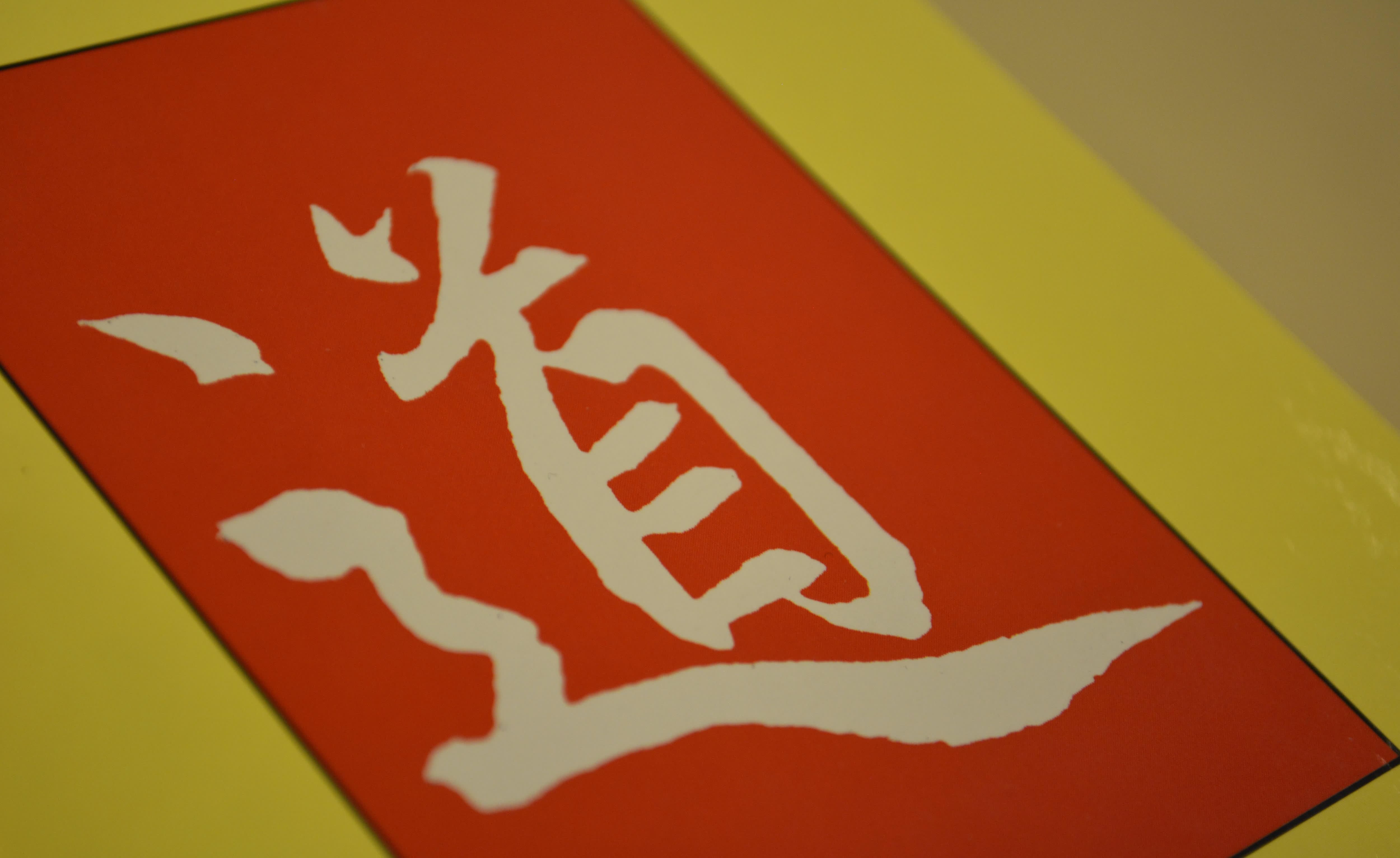 Taolaisuuden symboli.