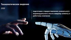 Kuvassa on teknologiavision etukansi käännettynä venäjäksi