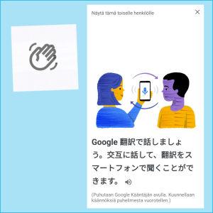 Kuvakaappaus Google Kääntäjästä: Keskustelutoiminnon käden kuvakkeesta aukeaa infoa toiselle osapuolelle.