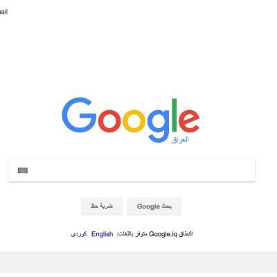 Skärmkapning av irakiska första sidan för Google