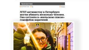 Skärmdump på nyhetssidan Fontankas artikel. Jelena Grigojeva syns på bilden.