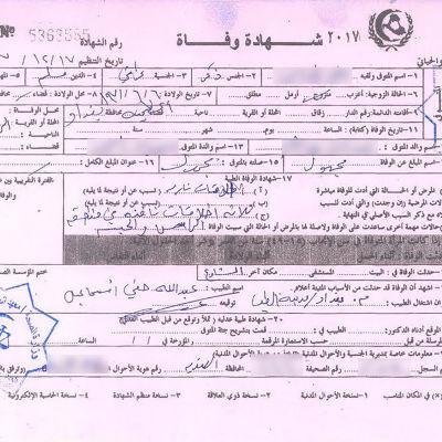 Dödsattesten som intygar att Ali dödats i Bagdad.