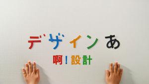 Ohjelman logo Design Ah! kirjoitettuna sekä lapsen kädet