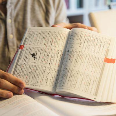 Japanin kielen sanakirja.