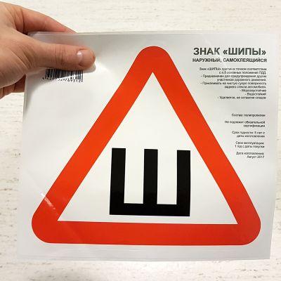 Nastarenkaista varoittava merkki.