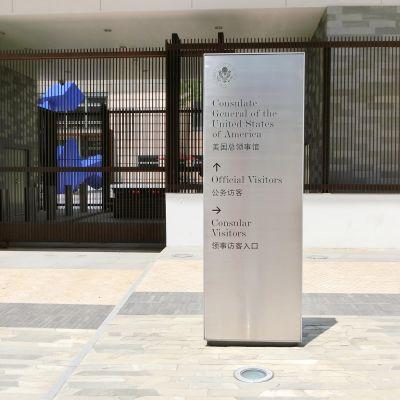 USA:n konsulaatti Guagzhoussa
