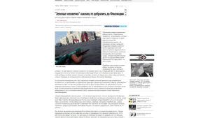 Skärmdump från den ryska webbtidningen Nezavisimaja Gazeta.