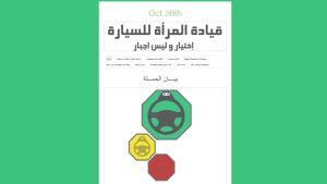 Kuvakaappaus saudinaisten autoilupäivän oct26driving.com -kampanjasivustosta.