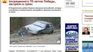 Stolitsa na Onego -lehti kertoo epäonnisesta autokulkueesta Karjalassa. Kuvassa autoilija yrittää kaivaa esiin mutaan vajonnutta autoaan.