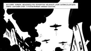 Osa Raatteen tie -sarjakuvasta.