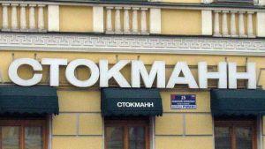 Venäläinen Stockmann