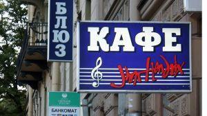 Venäläinen kahvila
