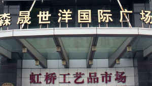 Kiinalaisia kirjoitusmerkkejä ostoskadulla.