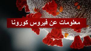 Grafik av ett coronavirus i närbild med en text på.