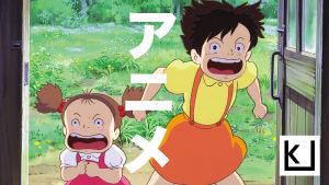 Totoron päähenkilöt, siskokset Mei ja Satsuki huutavat kotinsa oviaukolla suut apposen auki.