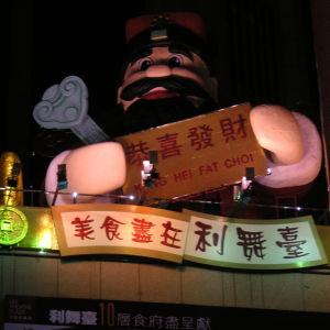 Kiinalaisen uuden vuoden juhlallisuuksia Hong Kongissa.