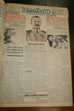 Kreikkalainen sanomalehti Vradini raportoi Suomen talvisodasta.