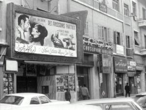 Elokuvateatteri Damaskoksessa
