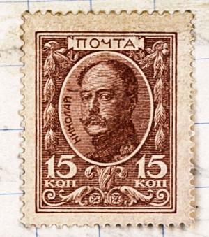 Venäläinen postimerkki 15 kopekkaa Nikolai I