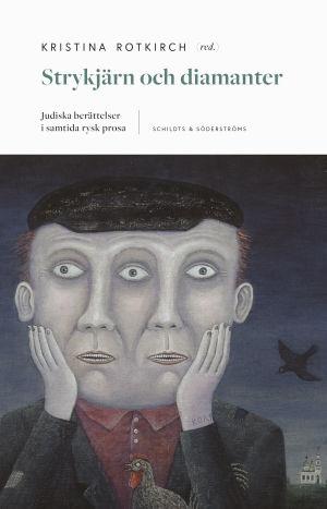 """Pärmen till antologin """"Strykjärn och diamanter. Judiska berättelser i samtida rysk prosa."""""""