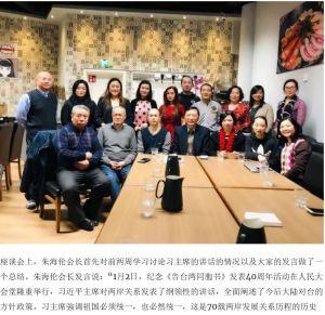 Finlands förening för återförenande av Kina håller möte i köpcentret Redi i Helsingfors i januari 2019. Samlingspartiets fullmäktigeledamot Jenni Chen-Ye är tredje från vänster i övre raden.