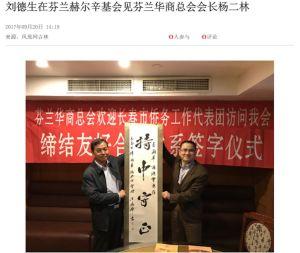 Två personer poserar med en text på kinesiska.