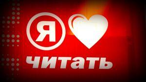 Rakastan lukemista venäjäksi