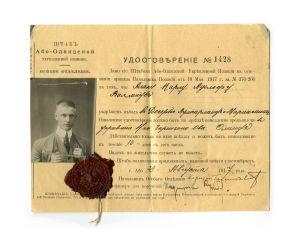 Allan Wallenius resetillstånd för att få åka till Åland år 1917.
