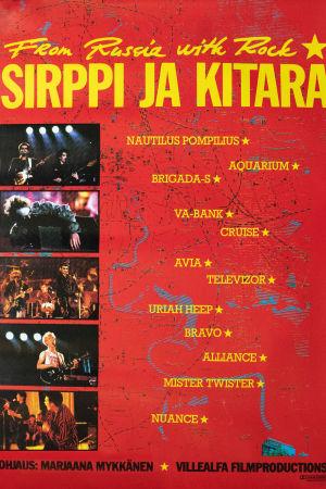Sirppi ja kitara -elokuvan juliste vuodelta 1988-