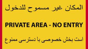 """Skylt med texten """"privat område"""" på olika språk"""