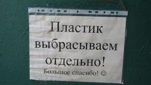 anslag på ryska med texten Plastavafall samlas in separat! Tack så mycket!