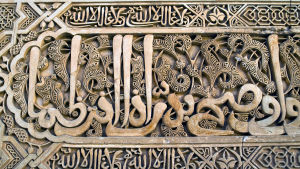 Alhambran palatsin seinäkaiverrus
