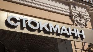 Entrén till Stockmann i St. Petersburg.