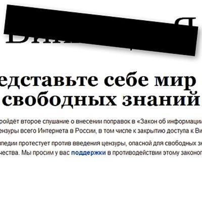 Ryska Wikipedia stängd i protest mot ny lag.