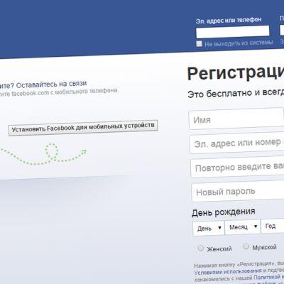 Facebook-sivun kirjautuminen venäjäksi.
