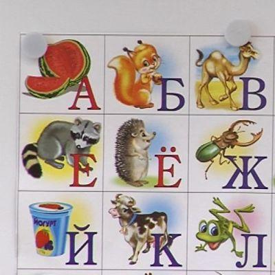 Kyyrillisiä kirjaimia lapsille tarkoitetussa opetustaulussa.