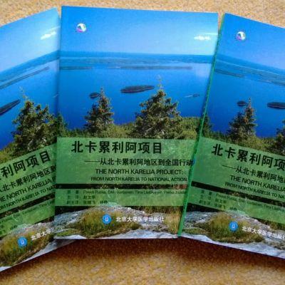 Pohjois-Karjala-projektin kirjoja kiinaksi