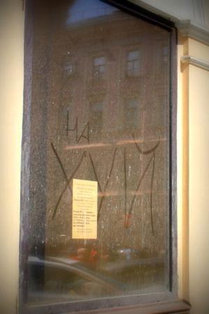 Kirosana venäjäksi  (mulkku) ikkunassa