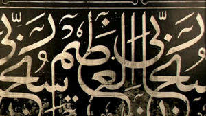 Arabiankielinen juliste ohjelmassa Sama Jumala kaikilla (2002)