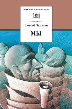 """Pärmbild till Jevgenij Zamjatins verk """"Vi"""", den ryska upplagan."""