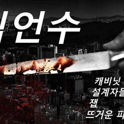 Kim Un-su -animatio. Kirjailijan nimi ja teokset on kirjoitettu koreaksi mustavalkoiselle pohjalle. Käsi pitelee veistä, josta putoaa verta.