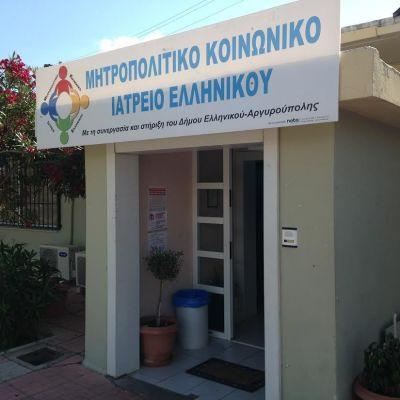 Klinik som ger gratis vård i Aten.