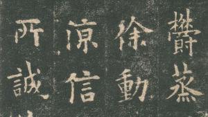 Kiinalaisia kirjoitusmerkkejä 600-luvulta.