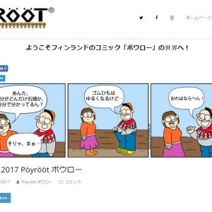 Ruutukaappaus Pöyrööt-sarjakuvan nettisivuilta.