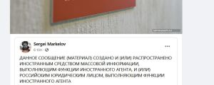 En skärmdump från Markelovs Facebook.